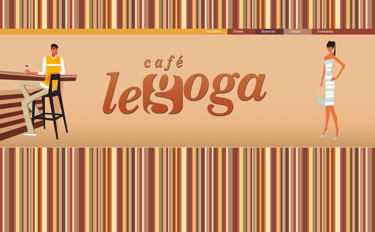 Cafe Legoga Website
